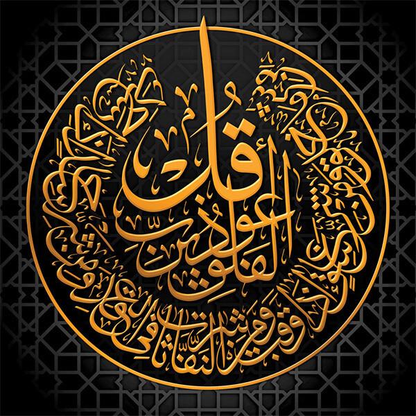 SV045 SURAH AL-FALAQ