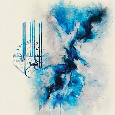 SV058 BISMILLAH IN BLUE PAINT