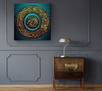 SV077 AYAT KURSI | Turquoise