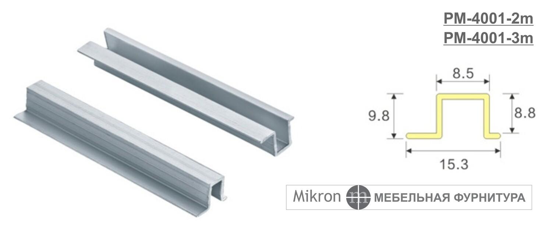 Алюминиевая направляющая (длина 3м)   (1 шт.) для роликов шкафа-купе Р-4001