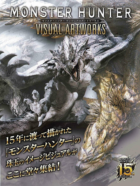 Monster Hunter Visual Artworks