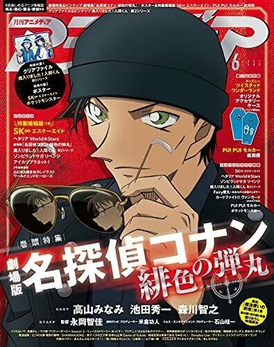 Animedia 2021/6