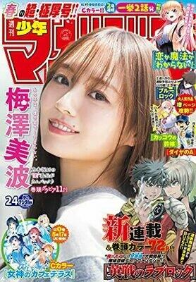 Weekly Shonen Magazine (24) 2021