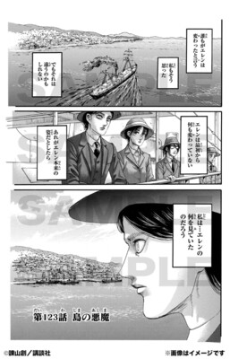 Chapter 123, Postcard set (SNK's final manga celeb.)