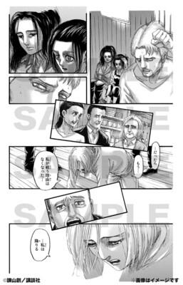 Chapter 130, Postcard set (SNK's final manga celeb.)