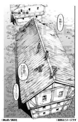 Chapter 84, Postcard set (SNK's final manga celeb.)