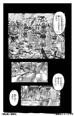 Chapter 122, Postcard set (SNK's final manga celeb.)