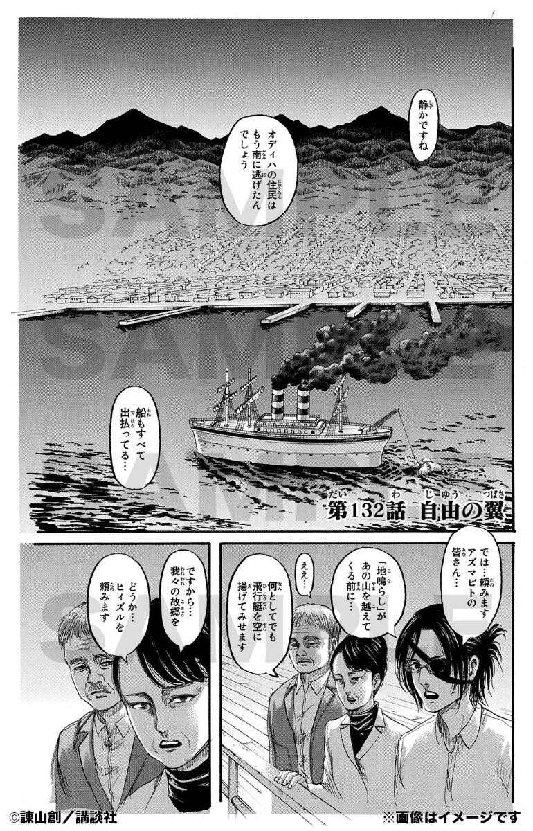 Chapter 132, Postcard set (SNK's final manga celeb.)