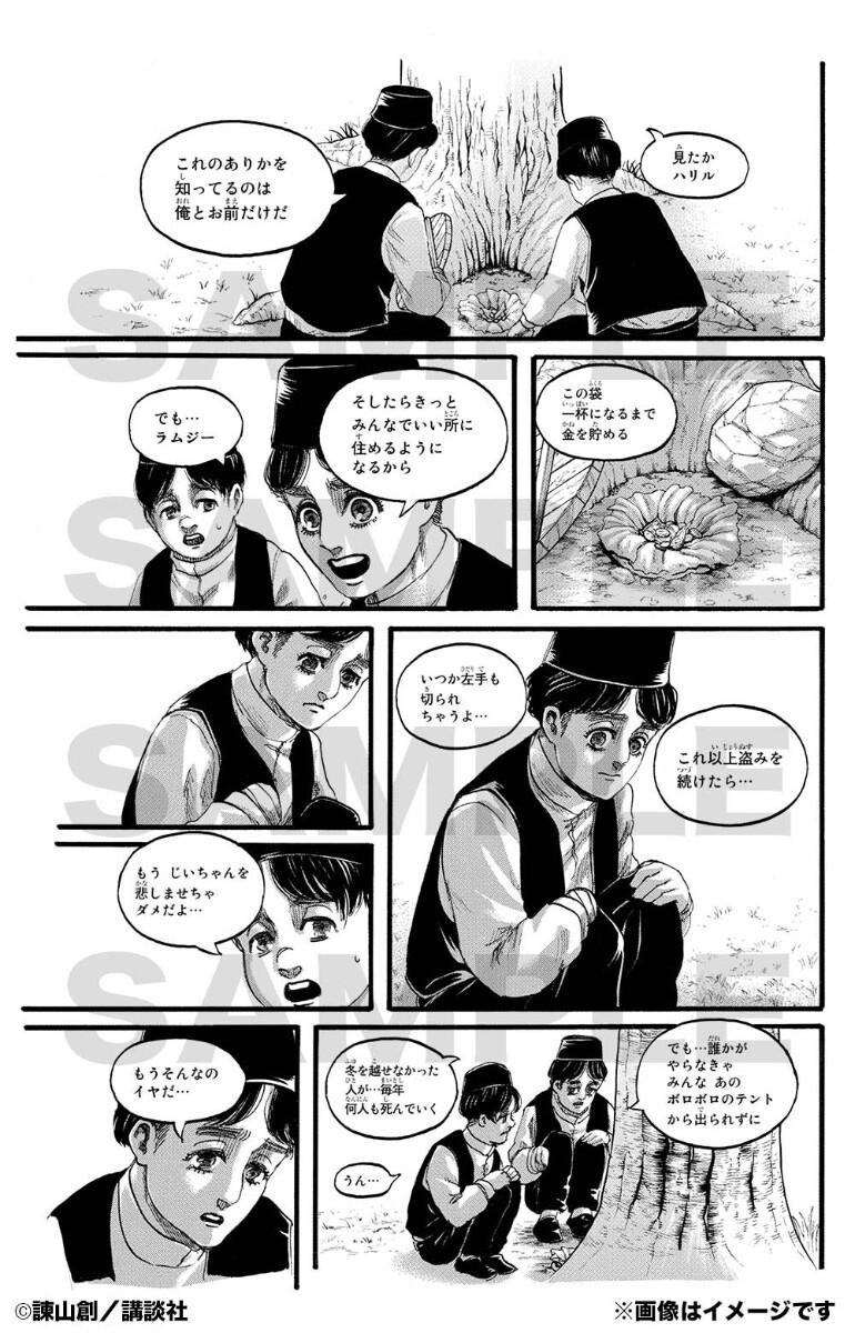 Chapter 131, Postcard set (SNK's final manga celeb.)