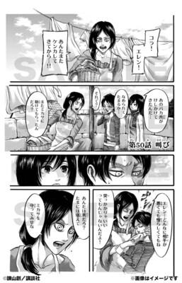 Chapter 80, Postcard set (SNK's final manga celeb.)
