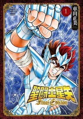 Saint Seiya Final Edition vol.1