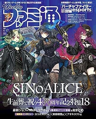 Weekly Famitsu 6/17, 2021