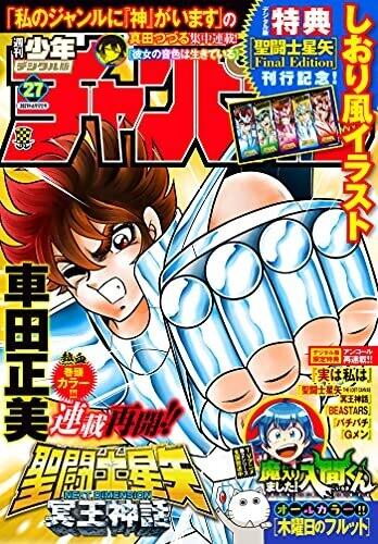 Weekly Shonen Champion 27 2021