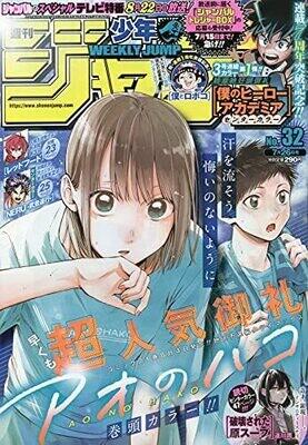 Weekly Shonen Jump (32) 2021