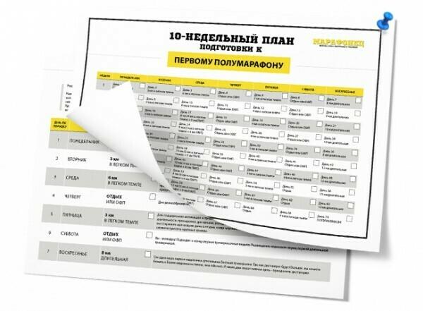 10-недельный план подготовки к первому полумарафону