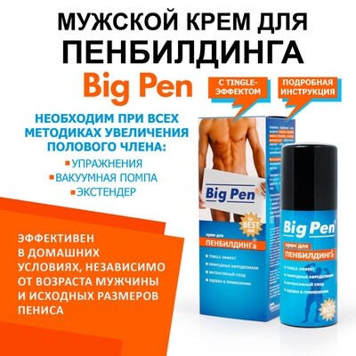 Крем Big Pen д/мужчин д/коррекции размеров 20 г