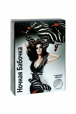 «Ночная бабочка» - возбуждающие таблетки для женщин 4шт.(4 х 0,5 г)