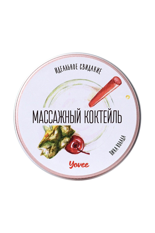 Свеча Yovee Массажный коктейль - Пина колада 30мл