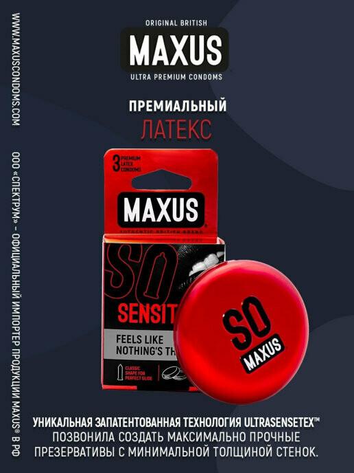 Презервативы Maxus Sensitive (ультратонкие) №3