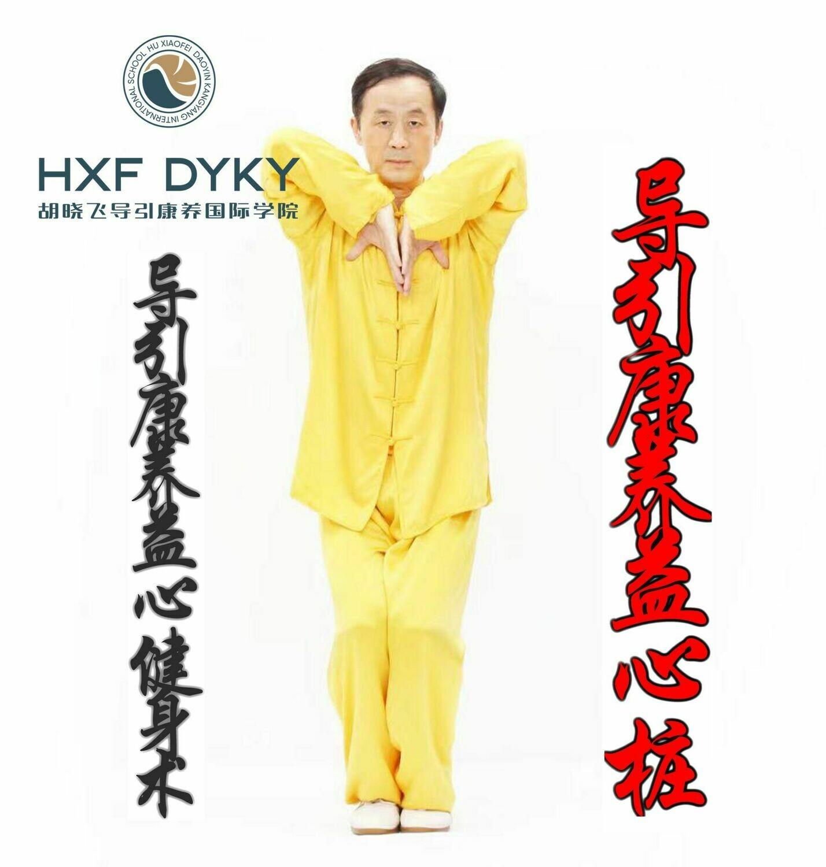 Live Online-course 19.-20.6.2021 Hu Xiaofei Seasonal Training Summer - Heart