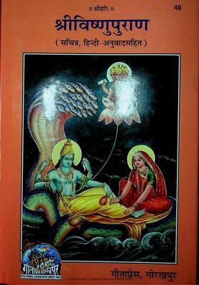 SHREE VISHNU PURAN HINDI