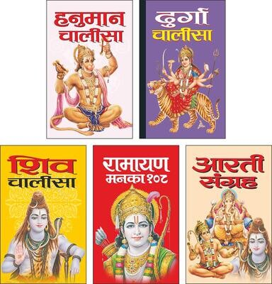 Chalisa Gift Pack Small