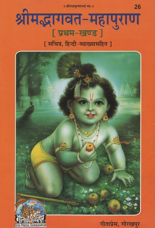 SHRIMAD BHAGWAD PURAN HINDI