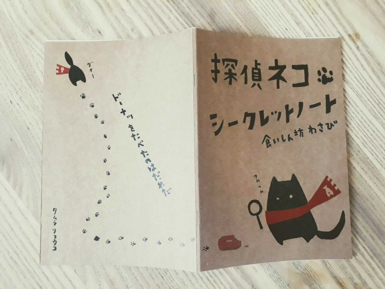 Hungry cat Detective Wasabi Notebook