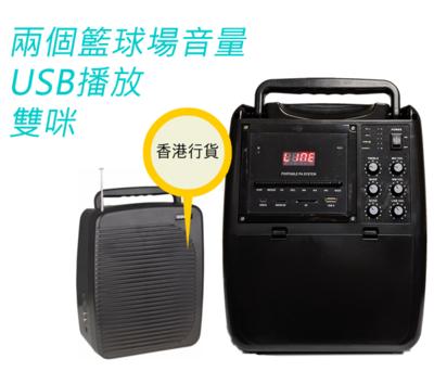 V-SOUND VS-682A 無綫小路寶 (雙無線咪,可錄音,可播USB)
