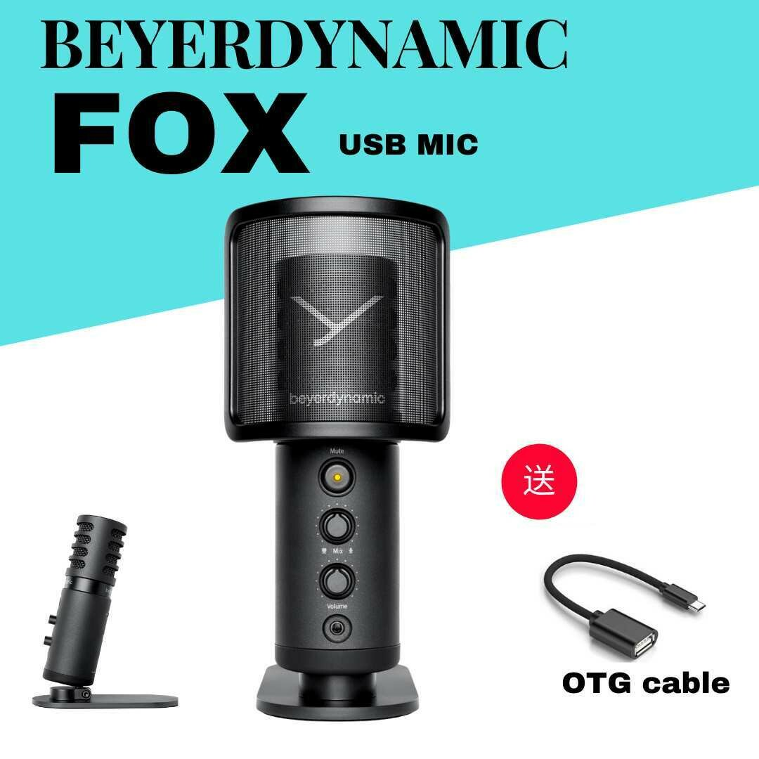 【8月優惠】 Beyerdynamic FOX usb microphone ( Win / Mac / Android / iOS) 送 OTG 線