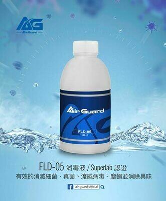 Air Guard FLD-05 消毒溶液 (500ml)