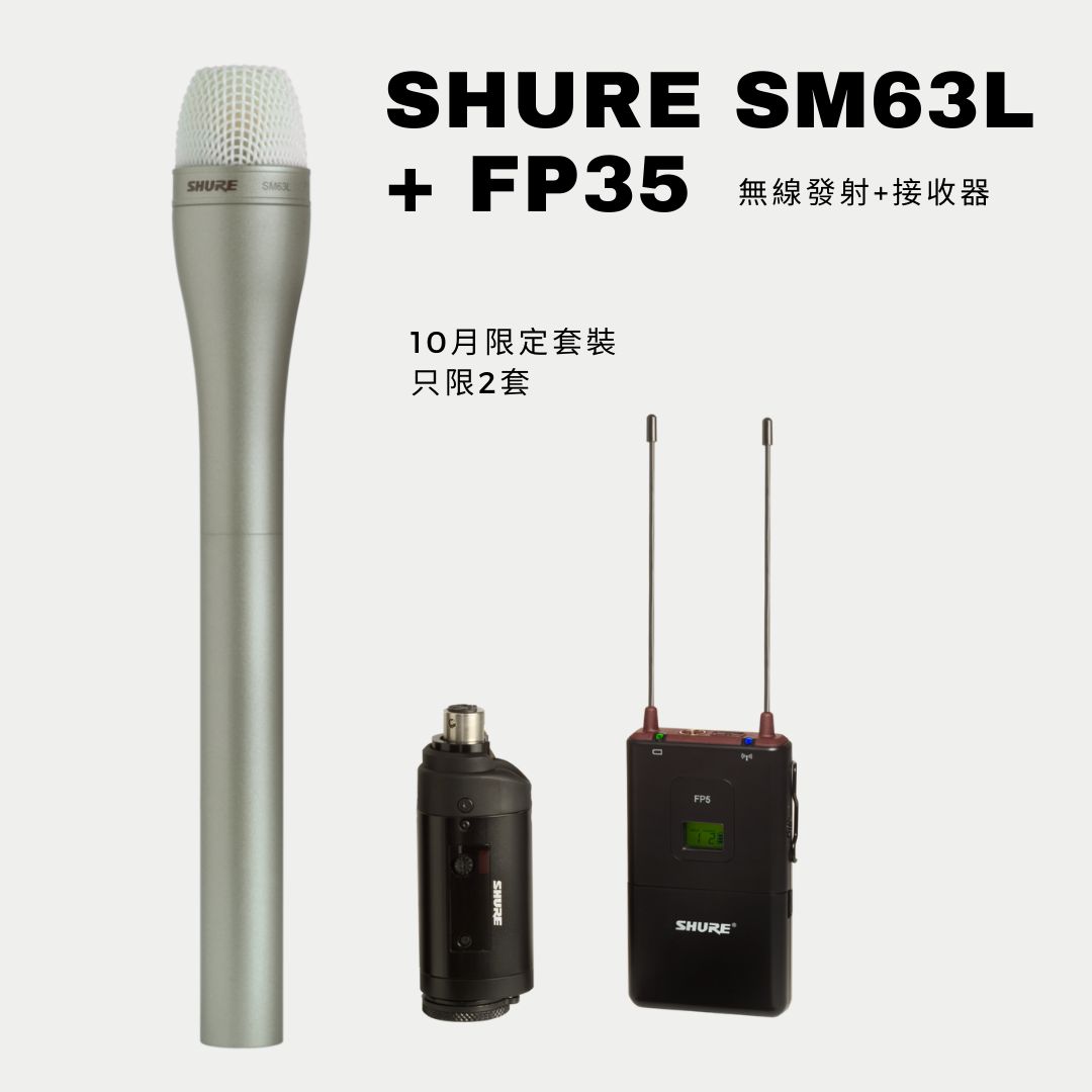【10月優惠】只限2套,Shure FP35 無線套裝 + Shure SM63L 採訪咪