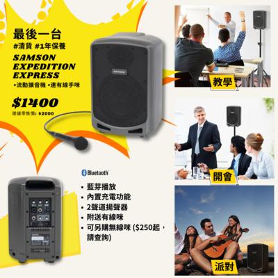 #清貨 #全新 Samson Expedition Express - Rechargeable Portable PA with Bluetooth #最後一台 #1年保養