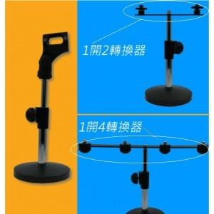 1開4轉換器 (1個 mic stand 放4支咪)
