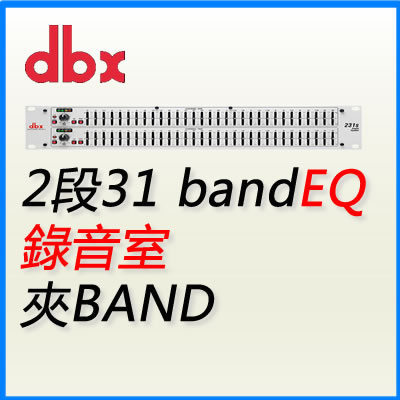 DBX 231s EQ – 2段31 band Equalizer