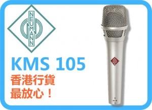 香港行貨 Neumann KMS-105 超專業錄音咪 KMS105
