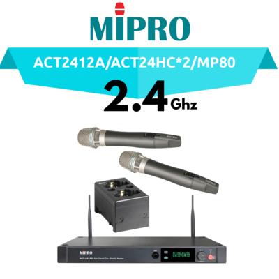 【9月優惠】Mipro 2.4Ghz 無線咪系統連充電座 (ACT2412A/ACT24HC*2/MP80)