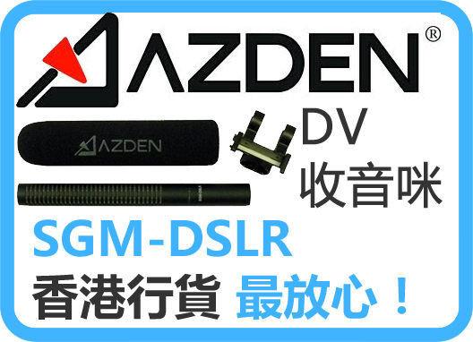 Azden SGM-DSLR 收音咪