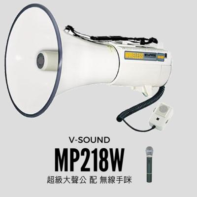 V-SOUND MP-218W 無線大聲公 連 無線咪