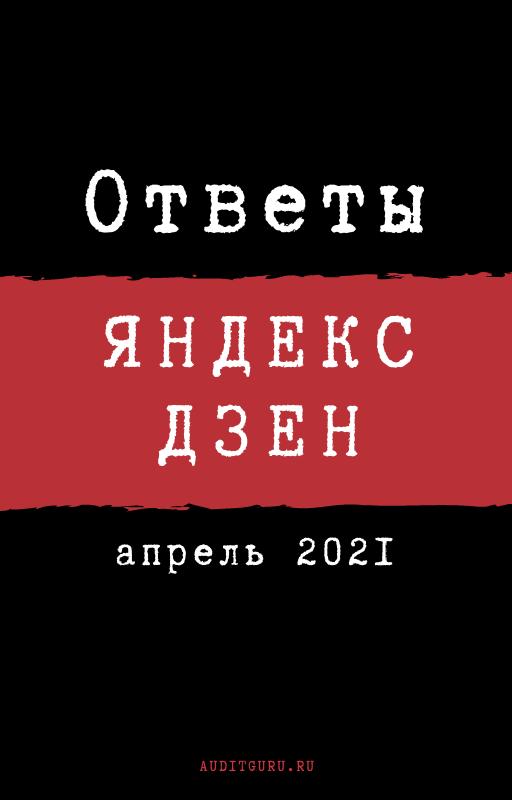 Ответы на вопросы сертификации по Яндекс.Дзену