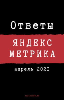 Ответы на вопросы сертификации по Яндекс.Метрике