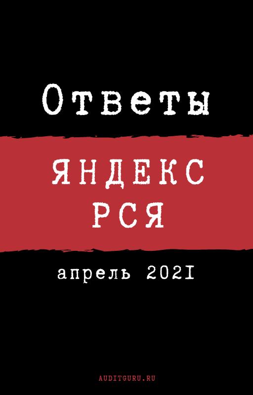 Ответы на вопросы сертификации по Яндекс.РСЯ