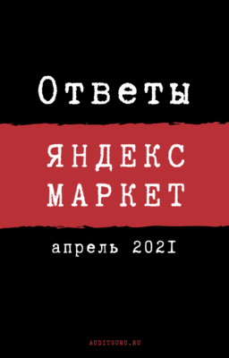 Ответы на вопросы сертификации по Яндекс.Маркету