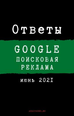 Ответы на вопросы сертификации Google Рекламы по проведению поисковых кампаний
