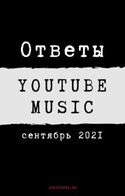 Ответы на вопросы сертификации YouTube Music