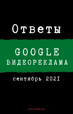 Ответы на вопросы сертификации Google Рекламы по проведению видеокампаний