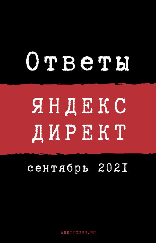 Ответы на вопросы сертификации по Яндекс.Директу с прокторингом