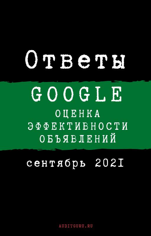 Ответы на вопросы сертификации по оценке эффективности объявлений в Google Рекламе