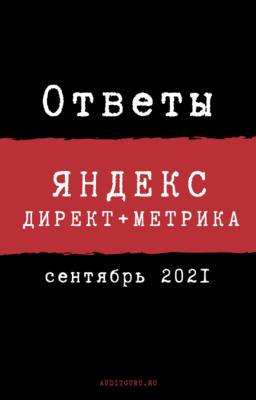 Ответы на вопросы сертификаций: Яндекс.Директ с прокторингом + Яндекс.Метрика