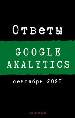 Ответы на вопросы сертификации Google Analytics IQ